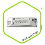 ЭПРА-eco для панели светодиодной LP-eco гарантия 2 года ASD — фото 1